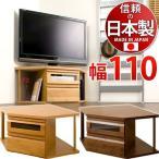 テレビ台 コーナー テレビボード ユニット式 幅110 日本製 完成品 アルダー