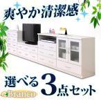 Yahoo!本棚&テレビ台&電話台のサンゴ選べる3点セット ピュア 収納シリーズ Branco(ブランコ) お買い得セット ハイチェスト キャビネット ローチェスト