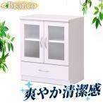 キャビネット ガラス扉 収納 食器棚 白 ホワイト 1人暮らし ブランコ 幅60