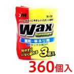 w-08-spa 固形 半ネリワックス用スポンジ 3個入り×200パック ワックススポンジ 業務用業務販売