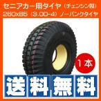260x85(3.00-4) セニアカー用 パンクレスタイヤ MR 300-4