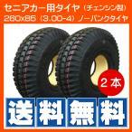 260x85(3.00-4) セニアカー用 パンクレスタイヤ MR 300-4 2本セット