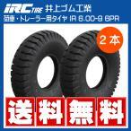 IRC 井上ゴム IR 6.00-9 6P 荷車・トレーラー用タイヤ IR 600-9 6P 2本セット