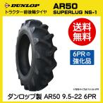 AR50 9.5-22 6PR ダンロップ製 トラクター用タイヤ(前後輪)AR50 95-22 6PR