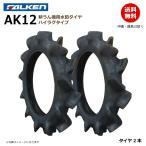 【要在庫確認】2本セット ファルケン 耕うん機 タイヤ AK12 4.00-19 4PR ハイラグ FALKEN オーツ OHTSU 400-19 4.00x19 400x19 2本組