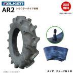 【要在庫確認】ファルケン トラクター タイヤ チューブ セット AR2 7-16 4PR 前輪 フロント ラグパタン FALKEN オーツ OHTSU  7x16