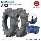 【要在庫確認】ファルケン トラクター タイヤ チューブ セット AR2 6-14 4PR 前輪 フロント FALKEN オーツ OHTSU  6x14 各2本