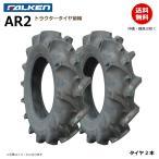 AR2 6.00-12 4PR ファルケン(オーツ)製 トラクター用タイヤ(前輪)AR2 600-12 4PR 2本セット