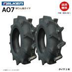 AO7 6-12 2PR ファルケン(オーツ)製 耕運機(耕うん機)用タイヤ AO7 6-12 2PR 2本セット