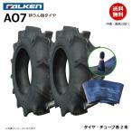 【要在庫確認】ファルケン 耕うん機 タイヤ チューブ セット AO7 6-12 2PR 耕運機 FALKEN オーツ OHTSU  6x12 各2本