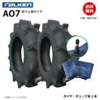 【要在庫確認】ファルケン 耕うん機 タイヤ チューブ セット AO7 5.00-12 4PR 耕運機 オーツ OHTSU 500-12 5.00x12 500x12 各2本