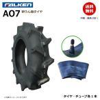 【要在庫確認】ファルケン 耕うん機 タイヤ チューブ セット AO7 5-12 2PR 耕運機 ラグパタン FALKEN オーツ OHTSU  5x12