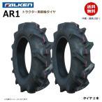 【要在庫確認】2本セット ファルケン トラクター タイヤ AR1 5-12 2PR 前輪 フロント FALKEN オーツ OHTSU 5x12 2本組