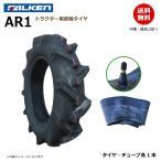 【要在庫確認】ファルケン トラクター タイヤ チューブ セット AR1 5-12 2PR 前輪 フロント ラグパタン FALKEN オーツ OHTSU  5x12