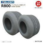 R800 22x10.00-10 10P ファルケン(オーツ)製 インプルメント用タイヤ R800 22x1000-10 10P 2本セット