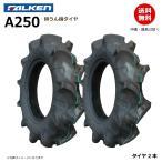 【要在庫確認】2本セット ファルケン 耕うん機 タイヤ A250 4.00-7 2PR 耕運機 FALKEN オーツ OHTSU 400-7 4.00x7 400x7 2本組