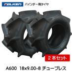A600 18x9.00-8 TL ファルケン(オーツ)製 バインダー用タイヤ A600 18x900-8 TL 2本セット
