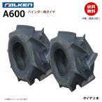 A600 18x7.00-8 TL ファルケン(オーツ)製 バインダー用タイヤ A600 18x700-8 TL 2本セット