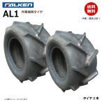 AL1 16x7.00-8 2P ファルケン(オーツ)製 運搬車・作業機用タイヤ AL1 16x700-8 2P 2本セット
