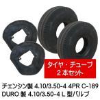 4.10/3.50-4 4P 荷車・台車・ハンドカート用タイヤ C-189、L型バルブ チューブ 410/350-4 4P 各2本セット