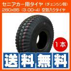 260x85 (3.00-4) セニアカー用タイヤ  300-4