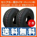 260x85 (3.00-4) セニアカー用タイヤ  300-4 2本セット