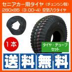 260x85 (3.00-4) セニアカー用タイヤ、L型バルブチューブ 300-4 各1本セット