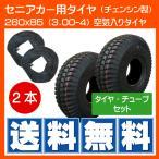 260x85 (3.00-4) セニアカー用タイヤ、L型バルブチューブ 300-4 各2本セット