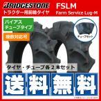 FSLM 6-12 4PR ブリヂストン製 トラクター用タイヤ・チューブ各2本セット BSFarm Service Lug-M 6x12