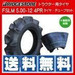 FSLM 5.00-12 4PR ブリヂストン製 トラクター用タイヤ・チューブ各1本セット BS Farm Service Lug-M 500-12 5.00x12 500x12 前輪(フロント)用