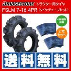 FSLM 7-16 4PR ブリヂストン製 トラクター用タイヤ・チューブ各2本セット FSLM 7-16 4PR