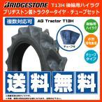 【要在庫確認】T13H 9.5-22 4PR ブリヂストン製トラクター用リアタイヤ(ハイラグ)・チューブセット T13H 95-22 4PR ブリジストン 後輪用