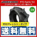 FTI 18x10.0-8 TL ブリヂストン製 バインダー(収穫機)用タイヤ FTI 18x100-8 TL