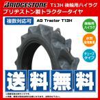 【要在庫確認】T13H 9.5-24 4PR ブリヂストン製トラクター用 リア タイヤ(ハイラグ) T13H 95-24 4PR ブリジストン 後輪用
