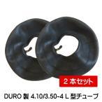 4.10/3.50-4 荷車・台車・ハンドカート用 L型バルブ チューブ 410/350-4 2本セット