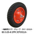 一輪車・台車・荷車用車輪 BS 3.25-8 タチホハブレス(ブリヂストンタイヤ仕様)325-8