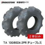 TA 100/85D6 2PR TL ブリヂストン製 耕運機(耕うん機)タイヤ TA 100/85D6 TL 2PR 2本セット