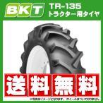 【要在庫確認】TR-135 12.4-36 8PR BKT製 トラクター用タイヤ TR135 124-36 12.4x36 124x36