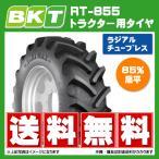 【要在庫確認】RT-855 320/85R20 TL BKT製 トラクター用 ラジアル チューブレス タイヤ RT855 12.4R20 TL