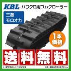 【代引き不可】KBL製 モロオカ・三菱 MKM120 トラクター用ゴムクローラー 0780NH 550-110-64 ハイラグ68mm