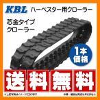 【要在庫確認】KBL製 ハーベスタ用ゴムクローラー 1826N8 180-84-26 パターンV SP位置 中心