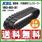 【代引き不可】KBL製 運搬車用ゴムクローラ 2000SK 180-60-31