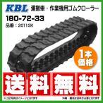 【要在庫確認】KBL製 運搬車用ゴムクローラ 2011SK 180-72-33 180-33-72 180x72x33 180x33x72