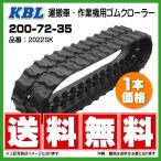 KBL製 運搬車用ゴムクローラ 2022SK 200-72-35