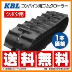 KBL製 クボタ RX245,2450 コンバイン用ゴムクローラ 3542N8SR 350-84-42 パターンC SP位置 中心