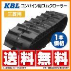 【代引き不可】KBL製 三菱 MC210,240 コンバイン用ゴムクローラ 3543N8SR 350-84-43 パターンC SP位置 中心