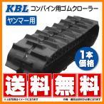 KBL製 ヤンマー GC218(G) コンバイン用ゴムクローラ 4038N8R 400-84-38 パターンE-off SP位置 180-220