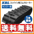 KBL製 ヤンマー GC323 コンバイン用ゴムクローラ 4041N8R 400-84-41 パターンE-off SP位置 180-220