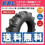 【要在庫確認】 ST 5.00-12 HF 4PR KBL製 トラクター用 フロント タイヤ ST 500-12 HF 前輪用