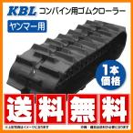 KBL製 ヤンマー GC800 コンバイン用ゴムクローラ 5052NDS 500-90-52 パターンD SP位置 中心
